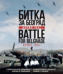 Bitka za Beograd: April 1941. / Battle for Belgrade: April 1941