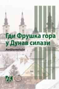 Gdi Fruška gora u Dunav silazi: Antologija