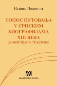 Topos putovanja u srpskim biografijama XIII veka: Domentijan i Teodosije