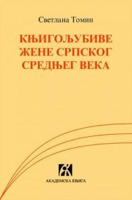 Knjigoljubive žene srpskog srednjeg veka