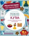 Montesori: Svet postignuća - Moja prva knjiga sa aktivnostima: Kuća