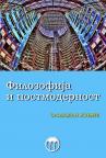 Filozofija i postmodernost