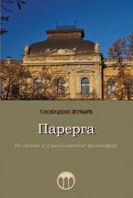 Parerga: Iz srpske i južnoslovenske filozofije