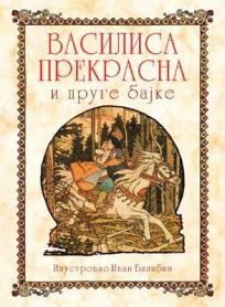 Vasilisa prekrasna i druge bajke