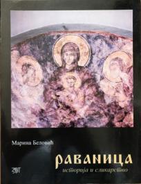 Ravanica: Istorija i slikarstvo