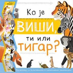Ko je viši, ti ili tigar? (visinomer)