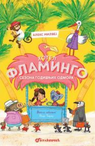 Hotel Flamingo: Sezona godišnjih odmora