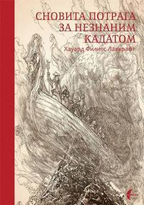 Snovita potraga za neznanim Kadatom
