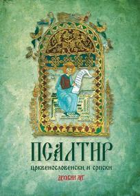 Psaltir: crkvenoslovenski i srpski