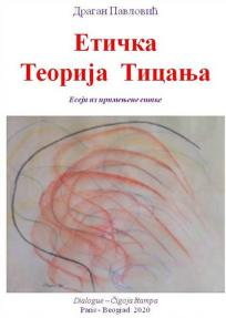 Etička Teorija Ticanja