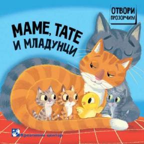 Otvori prozorčić: Mame, tate i mladunci