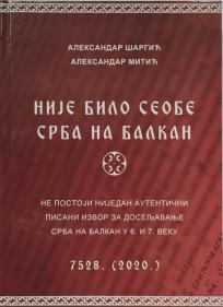 Nije bilo seobe Srba na Balkan