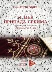 21. vek pripada Srbima