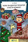 Hoće li doktor Proktor spasti Božić?