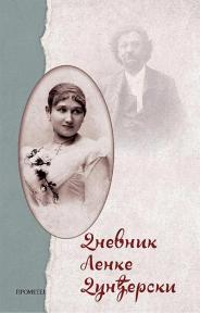 Iz sna u san: Dnevnik Lenke Dunđerski