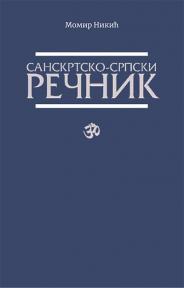 Sanskrtsko-srpski rečnik