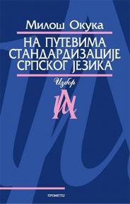 Na putevima standardizacije srpskog jezika