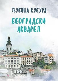 Beogradski akvarel