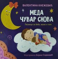 Meda čuvar snova: Pesmice za bebe, mame i tate