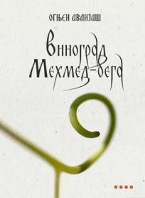 Vinograd Mehmed-bega