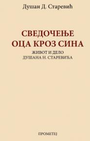 Svedočenje oca kroz sina: Život i delo Dušana N. Starevića