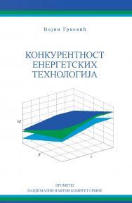 Konkurentnost energetskih tehnologija
