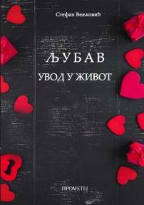 Ljubav: Uvod u život