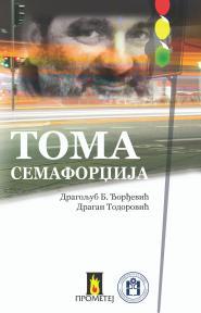 Toma Semafordžija: Sociološki portret perača šoferšajbni