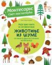 Montesori: Svet postignuća - Moja prva knjiga sa aktivnostima: Životinje iz šume