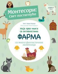 Montesori: Svet postignuća - Moja prva knjiga sa aktivnostima: Farma