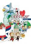 Ja volim Srbiju