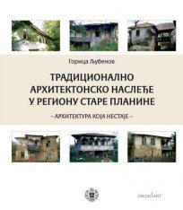 Tradicionalno arhitektonsko nasleđe u regionu Stare planine