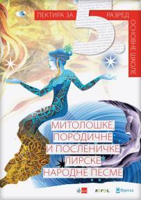 Mitološke, porodične i posleničke lirske narodne pesme