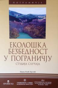 Ekološka bezbednost u pograničju: Studija slučaja
