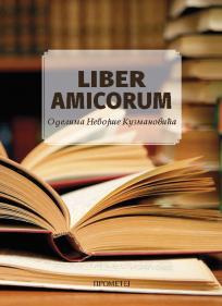Liber amicorum (o delima Nebojše Kuzmanovića)
