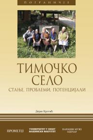 Timočko selo: Stanje, problemi, potencijali