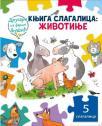 Knjiga slagalica: Životinje