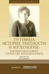 Putevima istorije umetnosti i muzeologije: biobibliografija Leposave Milovanović