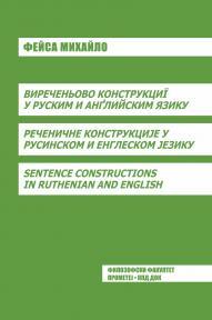 Rečenične konstrukcije u rusinskom i engleskom jeziku