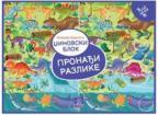 Džinovski blok: Pronađi razlike