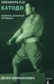 Batodo, Nakamura Rju