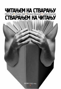 Čitanjem ka stvaranju - Stvaranjem ka čitanju