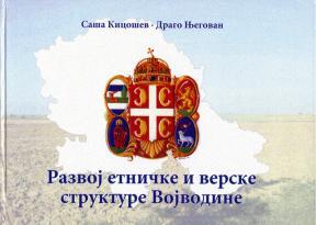Razvoj etničke i verske strukture Vojvodine