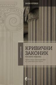 Krivični zakonik, posebno izdanje