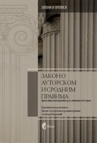 Zakon o autorskom i srodnim pravima