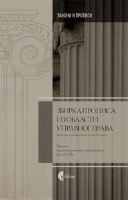 Zbirka propisa iz oblasti upravnog prava
