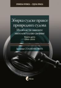 Zbirka sudske prakse privrednih sudova iz oblasti zaštite intelektualne svojine: Knjiga 2