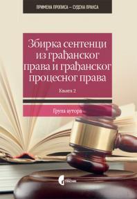 Zbirka sentenci iz građanskog prava i građanskog procesnog prava: Knjiga 2