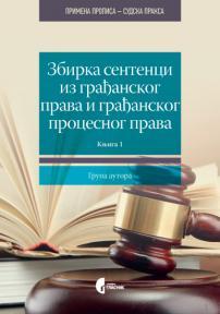 Zbirka sentenci iz građanskog prava i građanskog procesnog prava: Knjiga 1