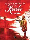 Dobro došli na Kosovo